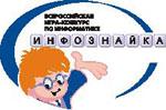 Международная дистанционная игра-конкурс «Инфознайка»